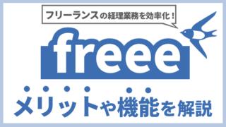 フリーランス_ freee
